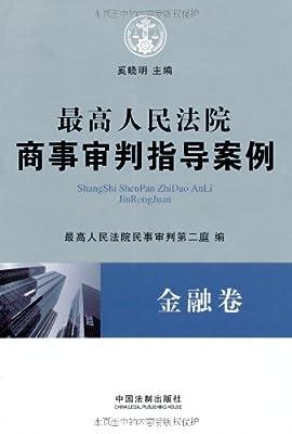 最高人民法院商事审判指导案例•金融卷.pdf