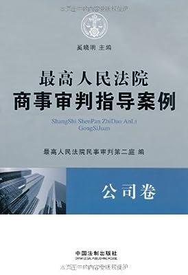 最高人民法院商事审判指导案例•公司卷.pdf