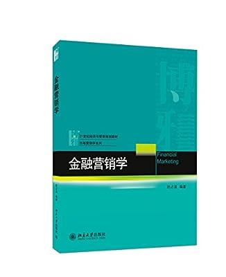 金融营销学.pdf