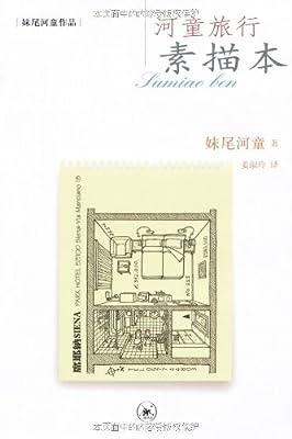 河童旅行素描本.pdf
