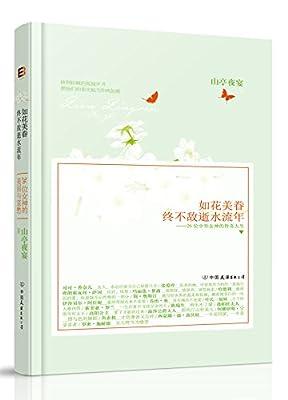 如花美眷,终不敌逝水流年.pdf
