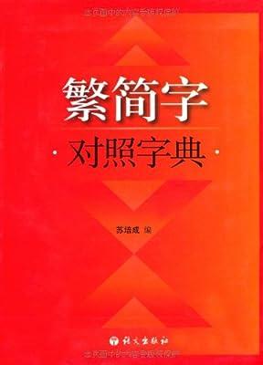 繁简字对照字典.pdf