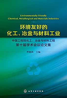 环境友好的化工、冶金与材料工业:中国工程院化工、冶金与材料工程第十届学术会议论文集.pdf