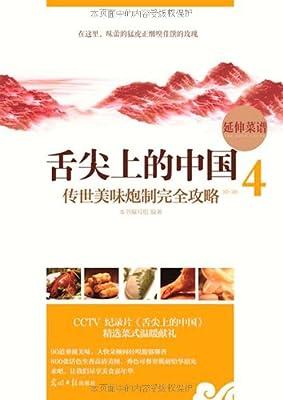 舌尖上的中国:传世美味炮制完全攻略4.pdf