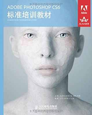 Adobe Photoshop CS6标准培训教材.pdf