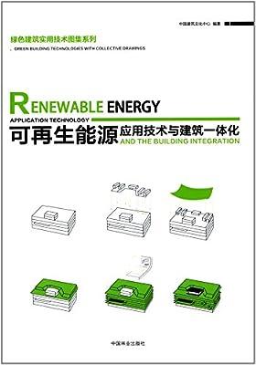 绿色建筑实用技术图集系列:可再生能源应用技术与建筑一体化.pdf