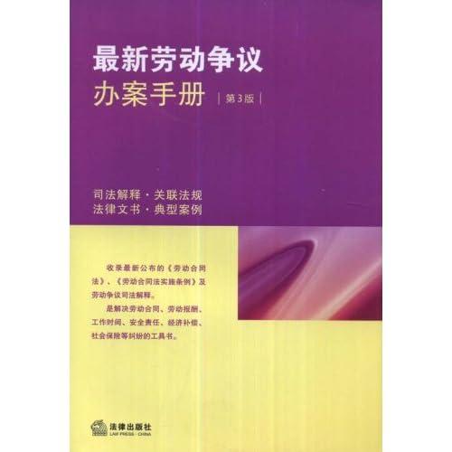 最新劳动争议办案手册(第3版)