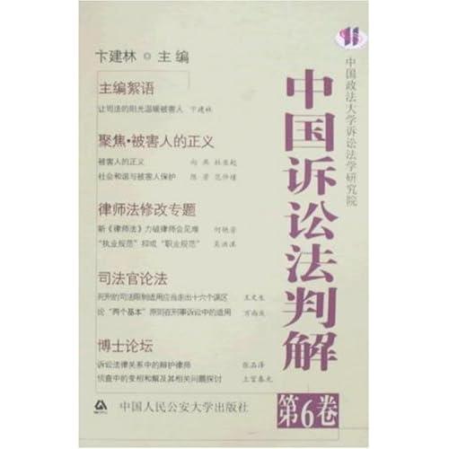 中国诉讼法判解(第6卷)