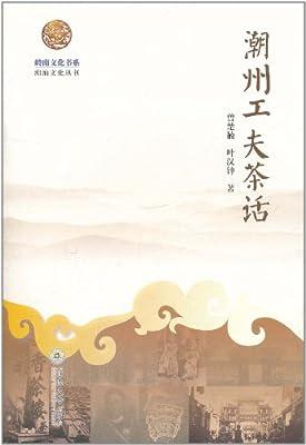 潮州工夫茶话.pdf