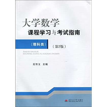 ΡDF版《大学数学课程学习与考试指南(理科类
