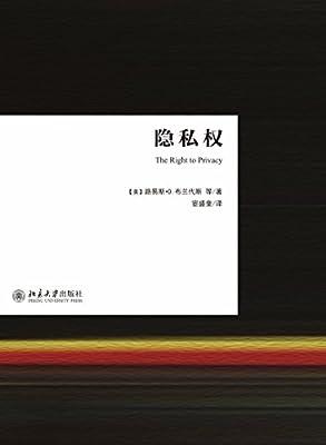 隐私权.pdf