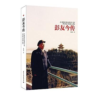 彭友今传.pdf