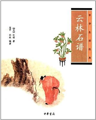中华生活经典:云林石谱.pdf