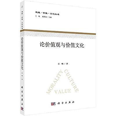 论价值观与价值文化.pdf
