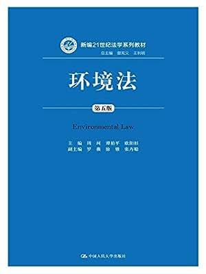 环境法.pdf