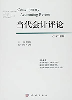 当代会计评论.pdf