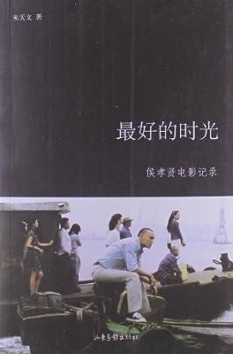 最好的时光:侯孝贤电影记录.pdf