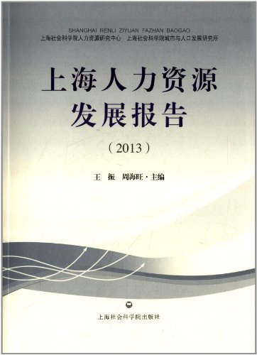 上海人力资源发展报告(2013)
