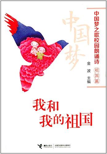 中国梦之歌校园朗诵诗(祖国篇):我和我的祖国