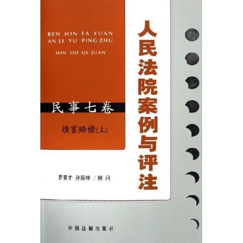 人民法院案例与评注(民事7卷损害赔偿上)