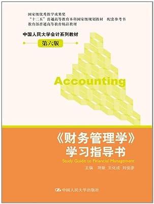 《财务管理学》学习指导书.pdf