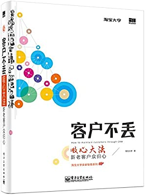 客户不丢:吸心大法,新老客户众归心.pdf