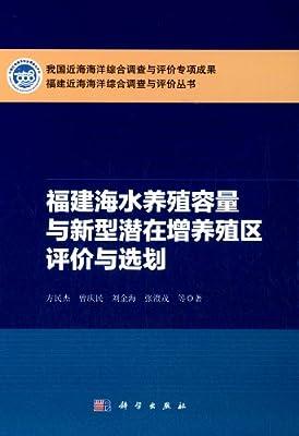 福建海水养殖容量与新型潜在增养殖区评价与选划.pdf