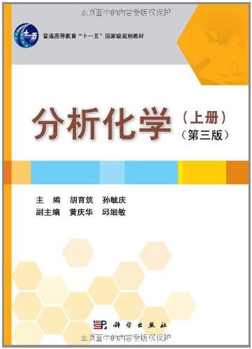 """普通高等教育""""十一五""""国家级规划教材:分析化学(上)(第3版)-图片"""