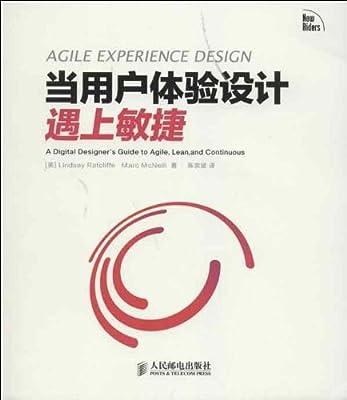 当用户体验设计遇上敏捷.pdf