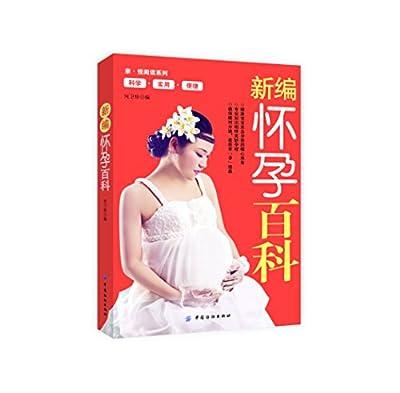 亲·悦阅读系列:新编怀孕百科.pdf