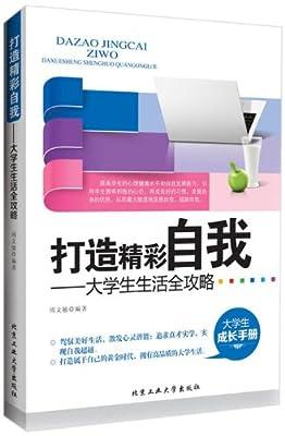 打造精彩自我:大学生生活全攻略.pdf