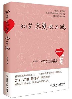 30岁恋爱也不晚.pdf