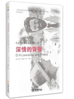 深情的背叛:作家劳伦斯和他妻子的一切.pdf