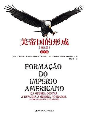 美帝国的形成.pdf