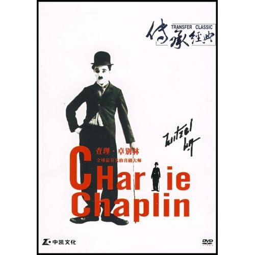 查理·卓别林-传承经典