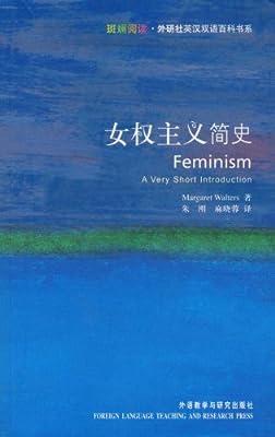 女权主义简史.pdf