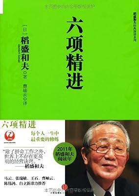 稻盛和夫经典系列:六项精进.pdf