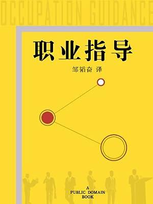 职业指导.pdf