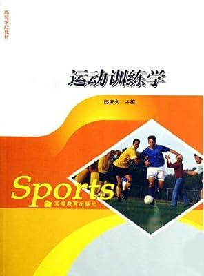 运动训练学.pdf