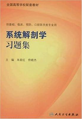 全国高等学校配套教材•系统解剖学习题集.pdf