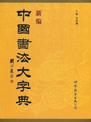 新编中国书法大字典.pdf