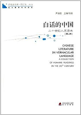 青春读书课•白话的中国:第2册.pdf