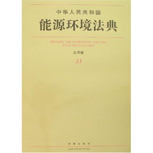 中华人民共和国能源环境法典应用版23
