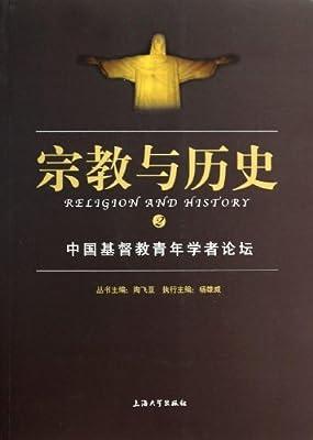 中国基督教青年学者论坛.pdf