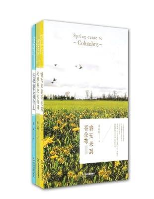 春天来到哥伦布+吹拂英伦的海风+在德意志阳台上.pdf