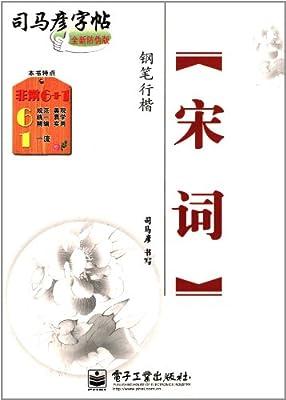 司马彦字帖•宋词:钢笔行楷.pdf