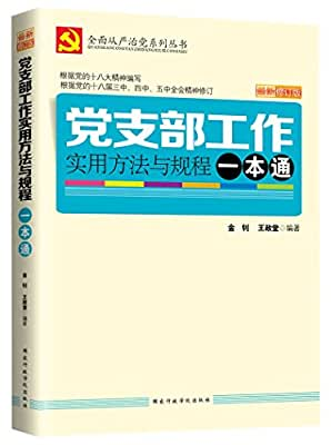 党支部工作实用方法与规程一本通.pdf