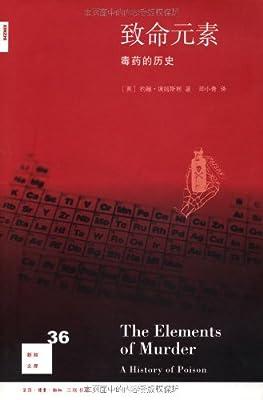 致命元素:毒药的历史.pdf