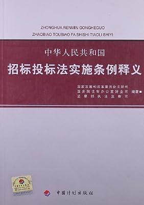 中华人民共和国招标投标法实施条例释义.pdf