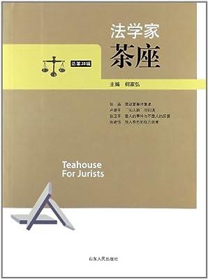 法学家茶座.pdf